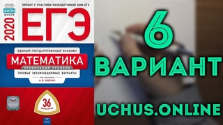 ЕГЭ профильная математика 36 вариантов Ященко (вариант 6, 16-19)#