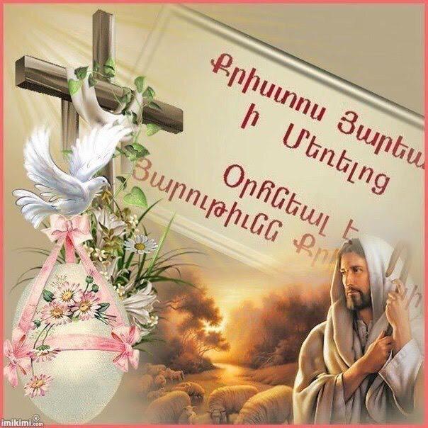 вашему поздравление с пасхой по армянски после новогоднего