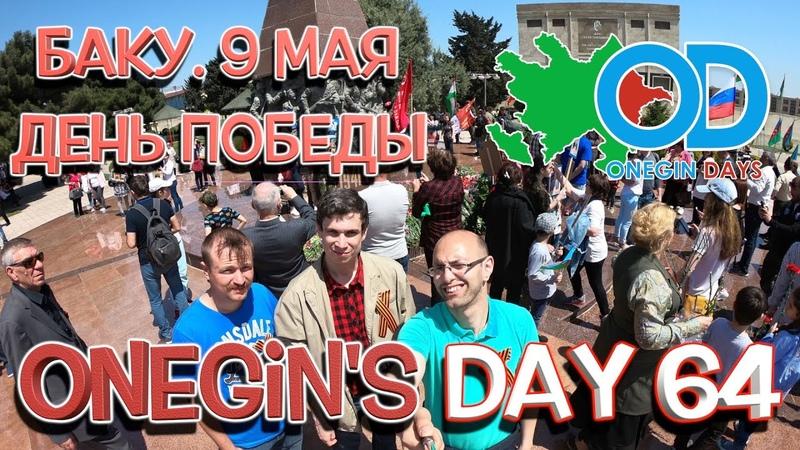 Onegin's Day 64 Баку 9 мая День Победы Bakı 9 may Qələbə günü