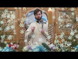 Праздничная проповедь в Сочельник свящ. Александр Сатомский