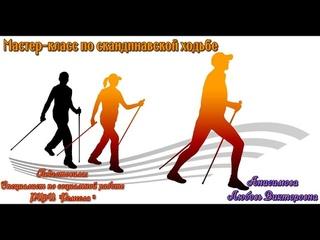Мастер-класс/ЗОЖ/Физическая активность/Скандинавская ходьба