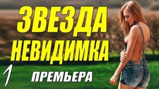 Свеженький сериал! [ ЗВЕЗДА НЕВИДИМКА ] 1 Серия. Русские новые мелодрамы онлайн.