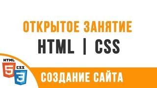 HTML | CSS - ОТКРЫТОЕ ЗАНЯТИЕ