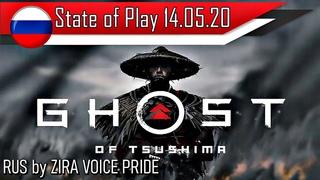 Призрак Цусимы Ghost of Tsushima | State of Play 14.05.20 на русском языке | RUS by ZIRA VOICE PRIDE