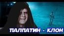 Клон Палпатина должен был появиться в «Звездных войнах Пробуждение Силы»!