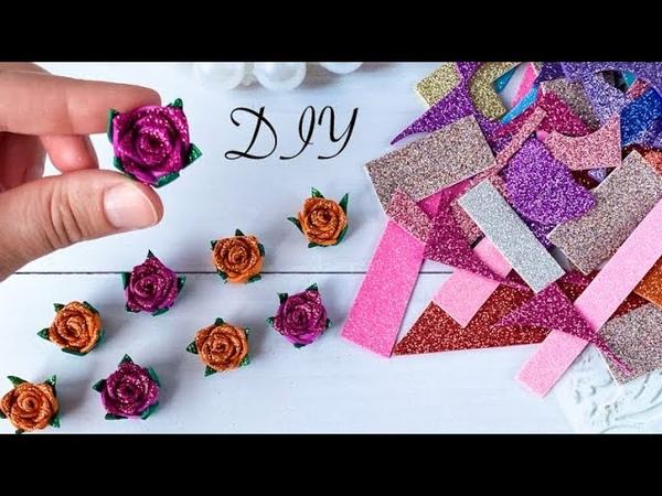Как быстро сделать розочки Из обрезков глиттерного фоамирана Diy Glitter Foam Roses Flores de foami