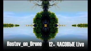 Rostov on Drone (Часовые Live - Часть I) 12+