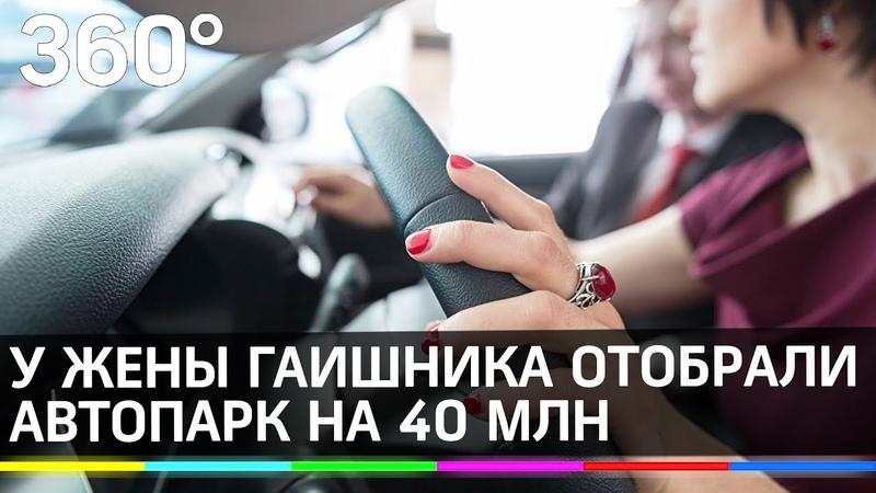 Имущество на 40 млн рублей конфисковали у безработной жены московского гаишника