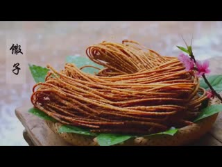sanzi,It is an essential food for Chinese the Spring 's see how liziqi(李子柒) does sanzi