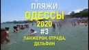 Обзор всех пляжей Одессы 2020 3. Ланжерон, Отрада, Дельфин, Нудистский пляж