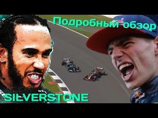 Хэмилтон выбил Ферстаппена? Обзор исторического Гран-при Великобритании 2021 при помощи F1TVPro
