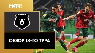 Тинькофф Российская Премьер-лига. Обзор 18-го тура