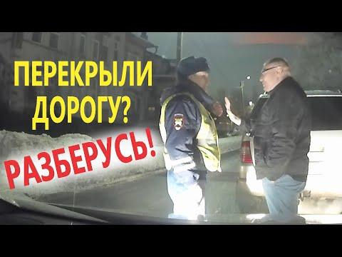 ИНСПЕКТОР ДПС не даёт проехать что делать Разберётся юрист Антон Долгих Как говорить с полицией