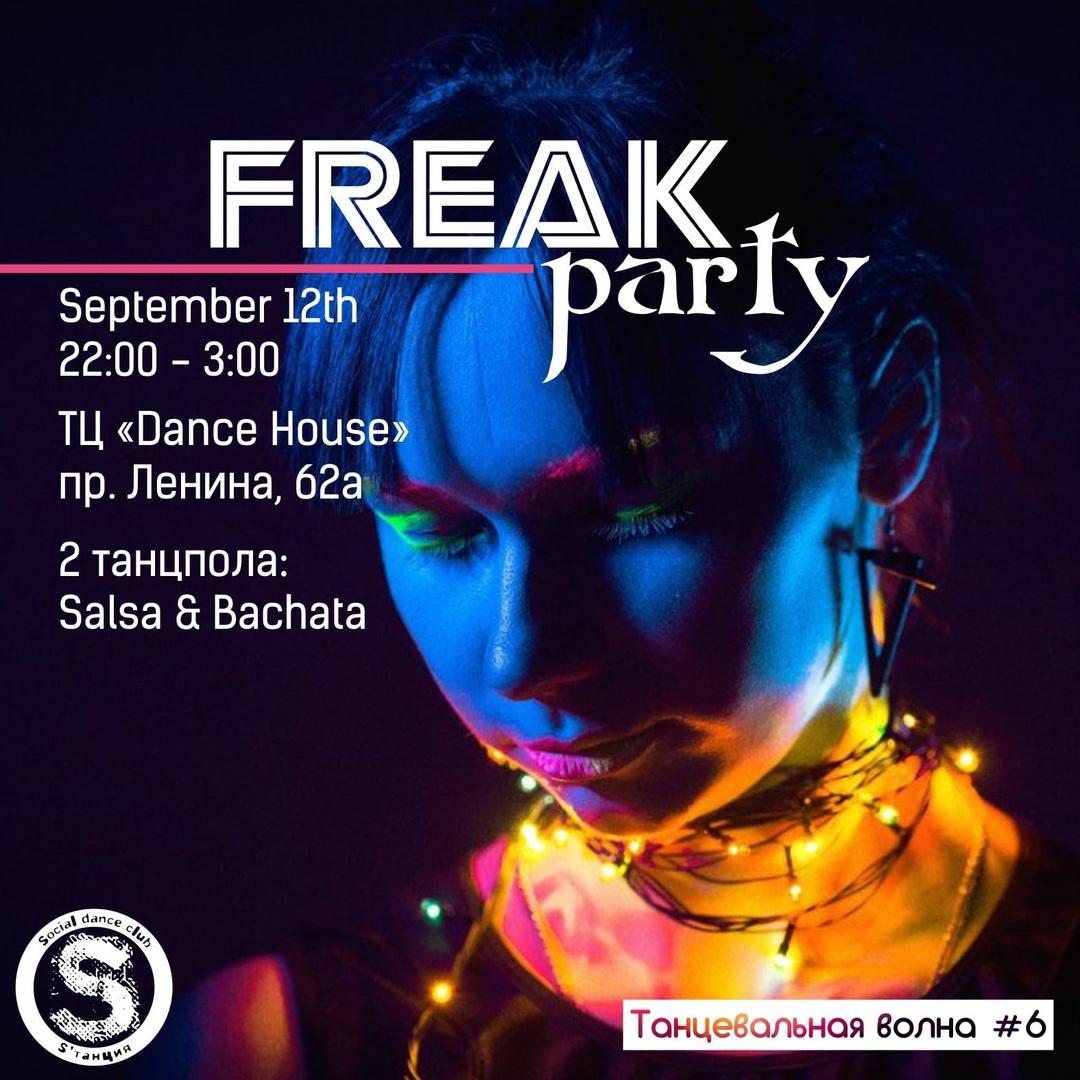 Афиша Челябинск Freak Parade party