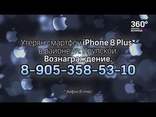 Утерян смартфон iPhone 8 Plus в районе ул. Крупской