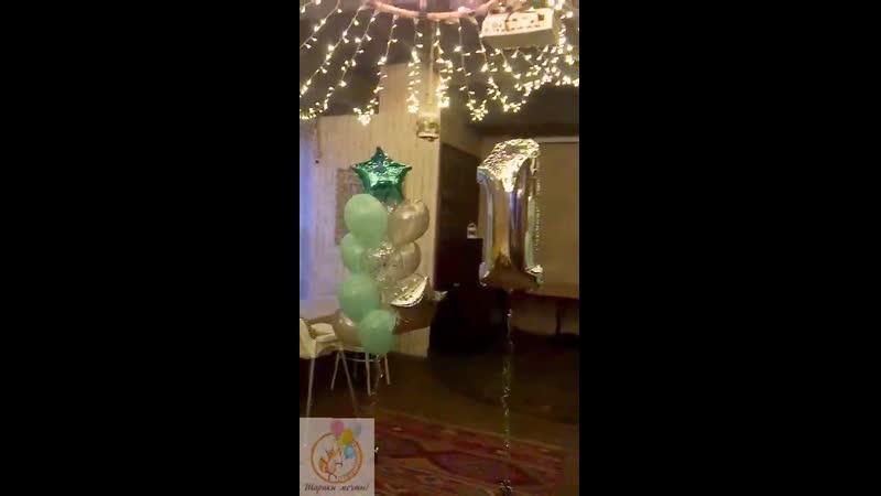 Воздушные шары ШАРИКИ спб Питер Санкт Петербург Праздник начинается Шарики на Годик Годовасие ДР День Рождения
