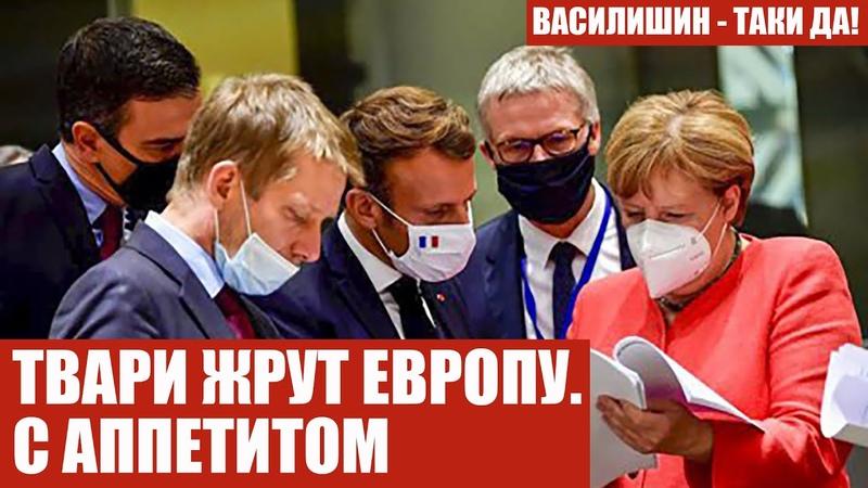 ТВАРИ ЖРУТ ЕВРОПУ С АППЕТИТОМ