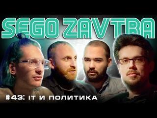 IT и политика | SEGOZAVTRA (Артур Хачуян, Гавр Гордеев, Гарик Оганисян, Сева Ловкачев)