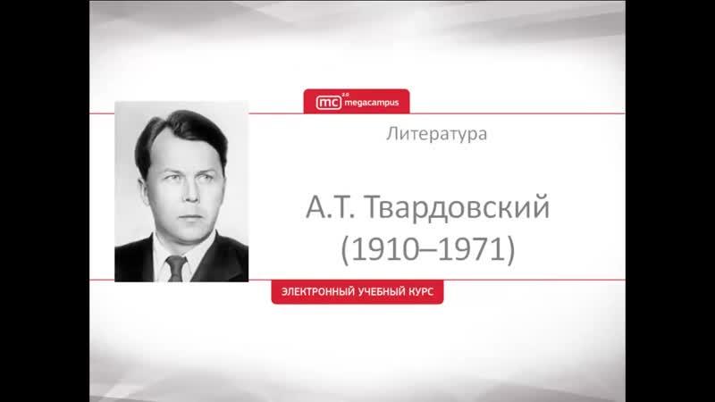 78 Александр Твардовский Биография 1