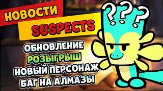 Обновление в Suspects, Новый Персонаж Лиззи и РОЗЫГРЫШ НА АЛМАЗЫ В САСПЕКТС