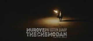the Chemodan - Мы Шагаем Дальше feat Murovei