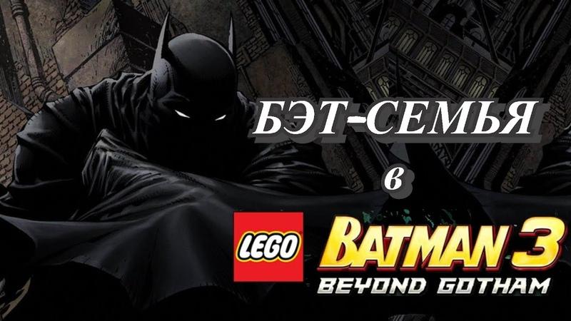 БЭТ СЕМЬЯ в LEGO Batman 3 Покидая Готэм