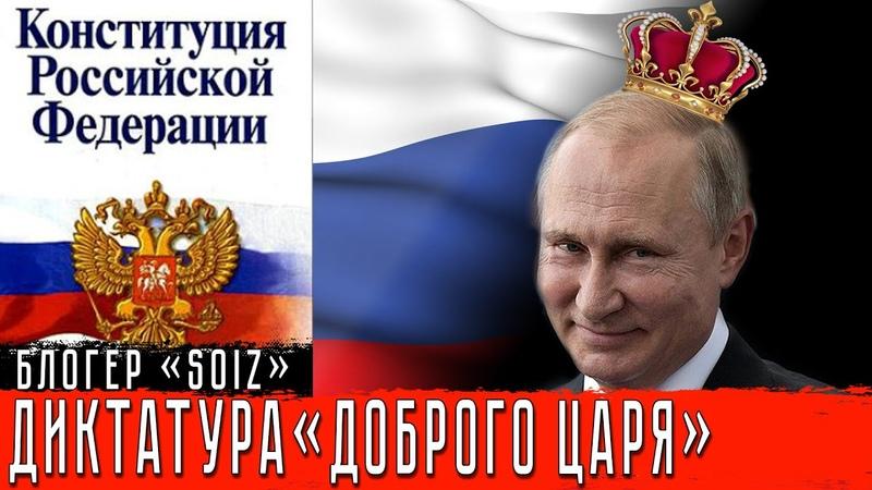 Диктатура ДОБРОГО ЦАРЯ БлогерSOIZ Голосование Конституция