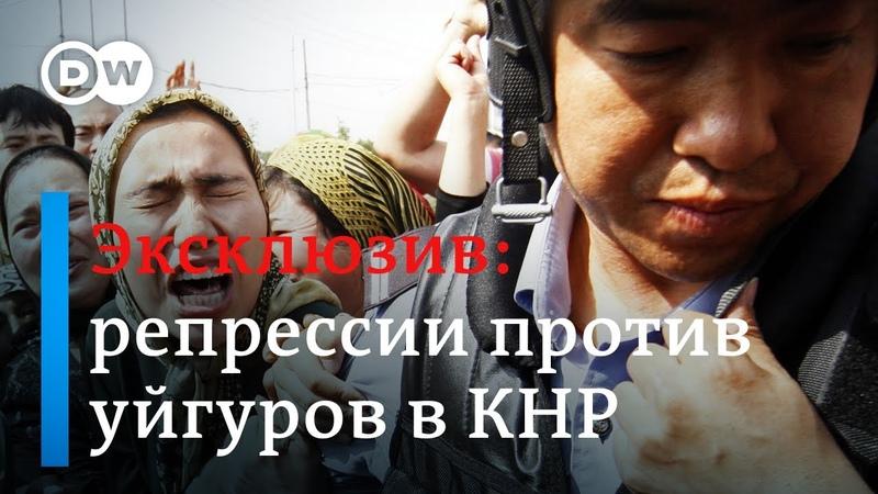 Лагеря для уйгуров в Китае найдены шокирующие доказательства репрессий DW Новости 18 02 2020