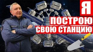 👨🚀Роскосмос отказывается от МКС! Украинский Илон Маск! Уборка мусора в космосе!🗑️