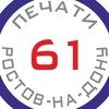 Штампы и печати по оттиску в Ростове-на-Дону