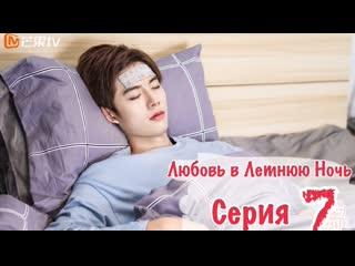 Любовь в летнюю ночь / Love of Summer night (7/24) [озвучка HMP]