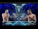 RCC7 Сергей Мартынов vs Тьяго Ласерда Sergey Martanov vs Tiago Varejao Lacerda