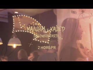 Halloween party 02/11/2019 promo
