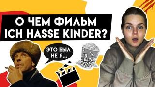 """Разбор фильма Тилля Линдеманна """"Ich hasse Kinder"""""""