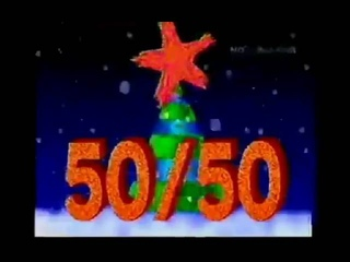 Эволюция заставок телешоу 50 на 50 1989 1991| History Porn
