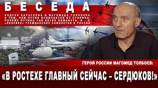 Герой России Магомед Толбоев: «В Ростехе главный сейчас – Сердюков!»