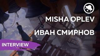 MISHA OPLEV и ИВАН СМИРНОВ: ЦВЕТ, СВЕТ И АТМОСФЕРА