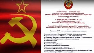 Видеообращение - волеизъявление суверенного Советского Народа управляющим структурам РФ России