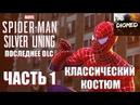 🔴 [PS4] КОСТЮМ ОТ СЭМА РЕЙМИ ▶ Прохождение Spider-Man 2018 DLC Серебряная Нить.