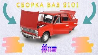"""Сборка """"ВАЗ 2101"""" (119 номер)."""