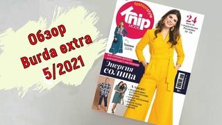 Обзор журнала Burda Extra 05/2021. Яркие летние наряды!