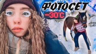 НОВОГОДНЯЯ фотосессия с ЛОШАДЬМИ / Как сделать ВЕНОК для лошади ? VLOG