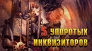 5 Cамых Жёстких Инквизиторов в Warhammer 40000