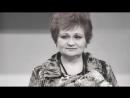 Памяти Марюшкиной Ирины Яковлевны