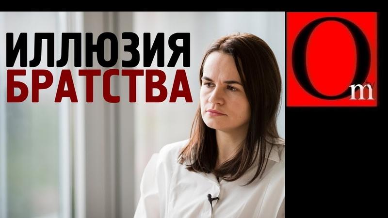 Иллюзия братства Путин никаких выводов не сделал из украинских ошибок