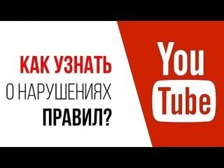 Где посмотреть страйк (предупреждение о нарушении правил YouTube) в новой творческой студии.