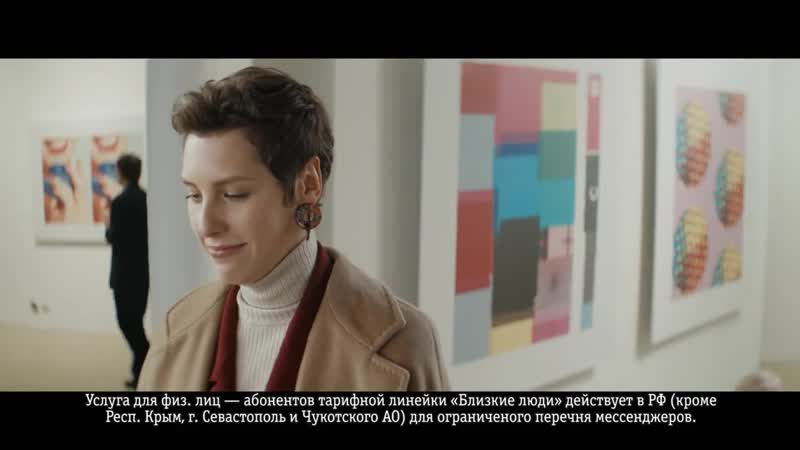 Реклама Билайн Близкие люди Он она NEW 2020