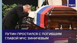 Путин простился с погибшим главой МЧС Зиничевым