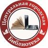 Центральная Городская Библиотека г. Шарыпово