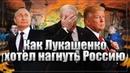 Лукашенко пытался нагнуть Россию а запустил смену власти в Белоруссии